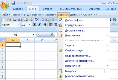 Меню для MS Office 2007, 2010, 2013