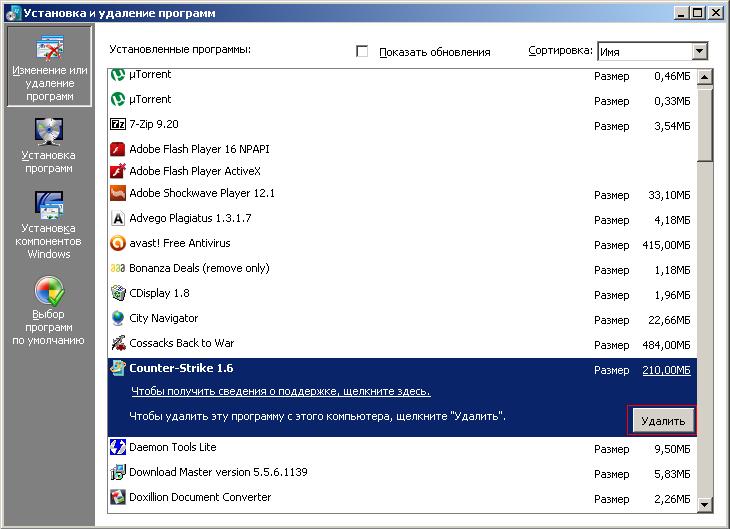 Как скачать программу на другой диск