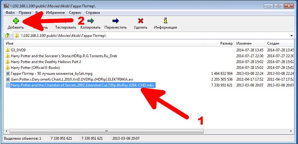 Создание многотомного архива в 7-Zip