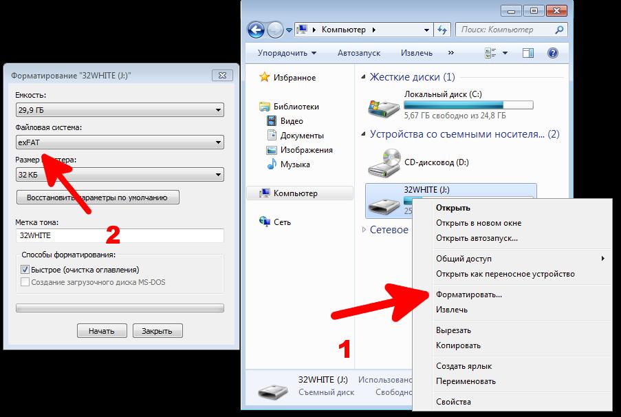 Форматирование USB-флешки в exFAT