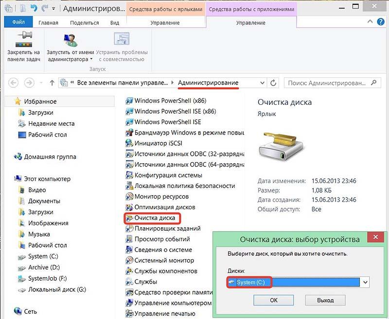 Как очистить место на диске C в Windows 8 1? / FAQ