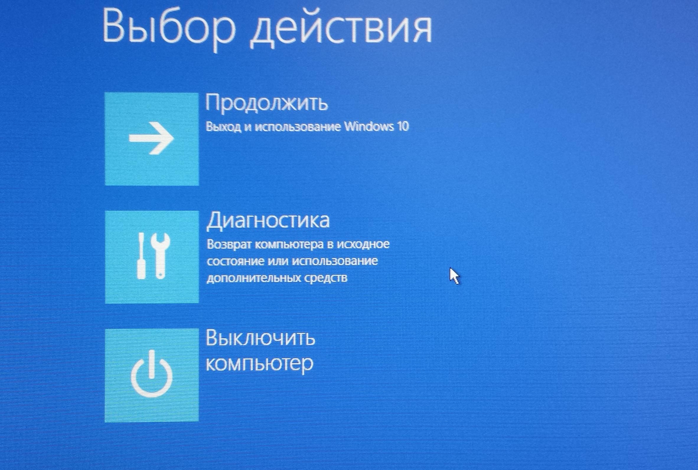 Как сделать выбор загрузки windows 7