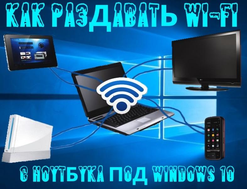 Как сделать ноутбук wifi раздающим 257