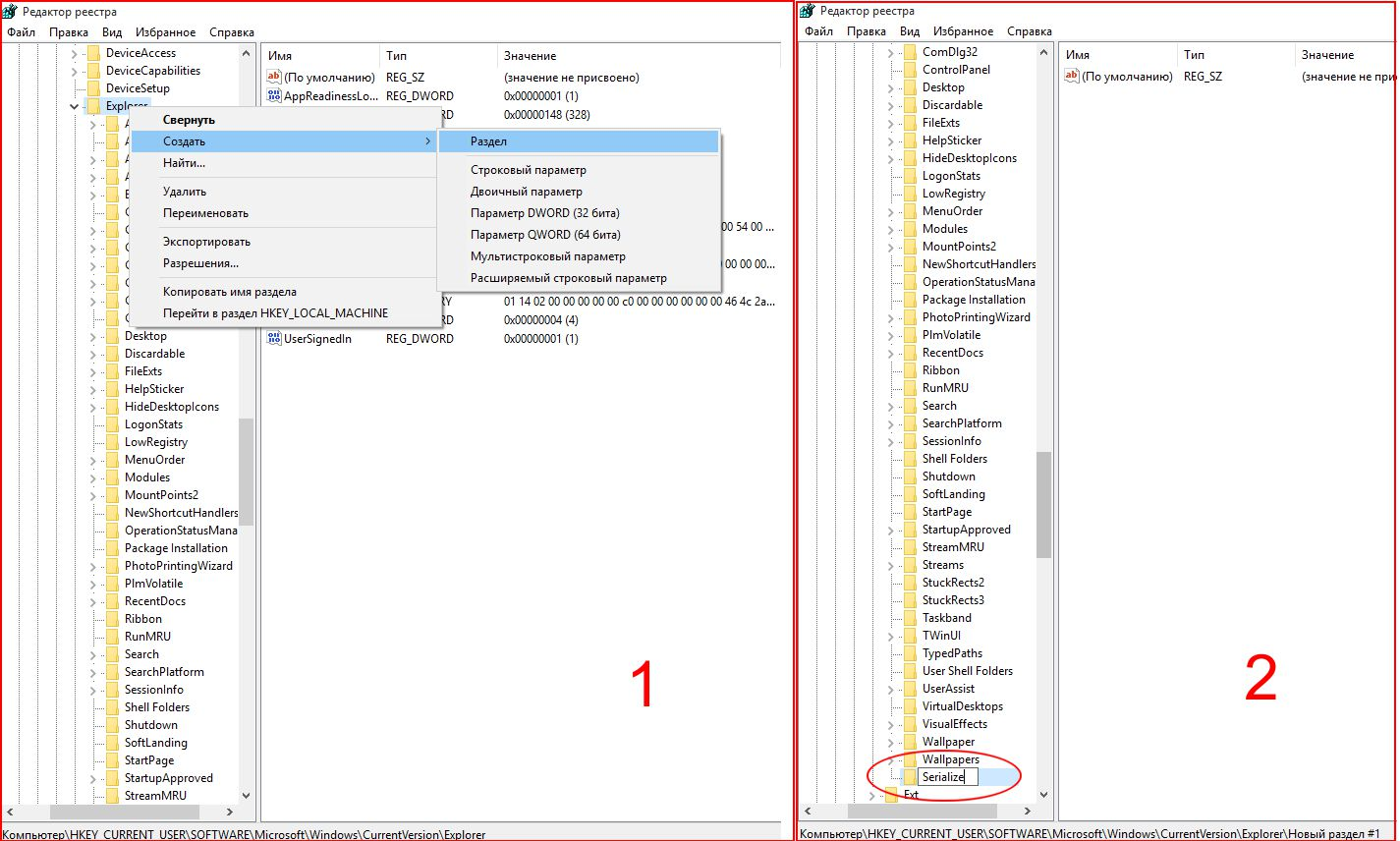 Отрываем раздел реестра HKEY_CURRENT_USER\Software\Microsoft\Windows\CurrentVersion\Explorer\Serialize